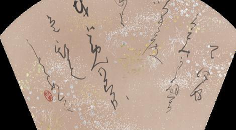 Exposición Caligrafía Japonesa, Takaki Seikaku. Cortesía BNE, Madrid.