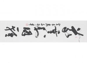 Exposición Caligrafía Japonesa, Arioka Shungai. Cortesía BNE, Madrid.